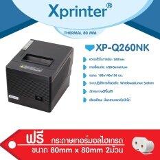 ส่วนลด Xprinter เครื่องพิมพ์สลิป ใบเสร็จรับเงิน Xp Q260Nk ของแท้ตรงรุ่น 100 ประกัน Xpritner Thailand กรุงเทพมหานคร