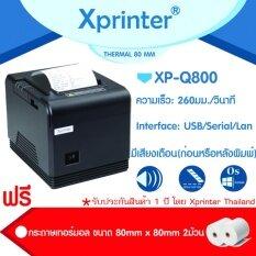 ขาย ซื้อ Xprinter เครื่องพิมพ์สลิป ใบเสร็จรับเงิน Xp Q800 ของแท้100 ประกันศุนย์ Xprinter Thailand กรุงเทพมหานคร