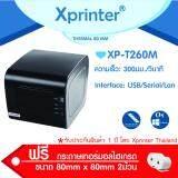 ราคา Xprinter เครื่องพิมพ์สลิป ใบเสร็จรับเงิน ใบกำกับภาษีอย่างย่อ รุ่น Xp T260M สีดำ ใหม่ล่าสุด