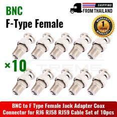 โปรโมชั่น Xtreme Bnc To F Type Female Jack Adapter Coax Connector For Rj6 Rj58 Rj59 Cable Set Of 10Pcs Xtreme