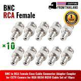 ขาย Xtreme Bnc To Rca Female Coax Cable Connector Adapter Coupler For Cctv Camera For Rg6 Rg58 Rg59 Cable Set Of 10Pcs ถูก ใน กรุงเทพมหานคร