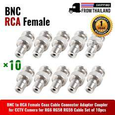Xtreme BNC to RCA Female Coax Cable Connector Adapter Coupler for CCTV Camera for RG6 RG58 RG59 Cable Set of 10pcs