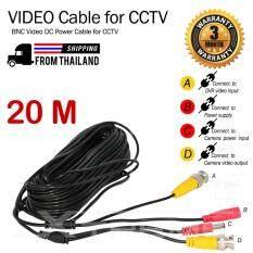 XTREME CCTV Cable 20 M. / สายต่อกล้องวงจรปิดแบบสำเร็จรูป พร้อมหัวสำเร็จรูป BNC และ DC ยาว 20 เมตร