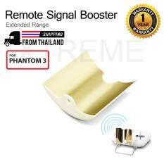 ราคา Xtreme Booster Extended Signal Range ตัวดักจับสัญญาณ ตัวขยายสัญญาณรีโมท สำหรับ Phantom 3 Xtreme ออนไลน์