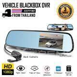 ขาย Xtreme กล้องติดรถยนต์ Vehicle Blackbox Dvr Car Camera ทรงกระจกมองหลัง วีดิโอ Full Hd 1080P ถ่ายภาพกลางวันและกลางคืน G Sensor หน้าจอขนาด 4 3 นิ้ว ระบบตรวจจับความเคลื่อนไหว บันทึกแบบวน ถูก ใน กรุงเทพมหานคร