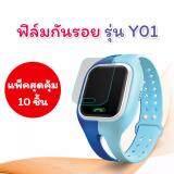 ซื้อ ํY01 ฟิล์มกันรอย Imoo Kid Watch Phone แพ็ค 10 ชิ้น ถูก กรุงเทพมหานคร