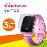 ขาย ซื้อ Y02 ฟิล์มกันรอย Imoo Kid Watch Phone แพ็ค 3 ชิ้น กรุงเทพมหานคร