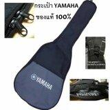 ส่วนลด กระเป๋ากีต้าร์โปร่ง Yamaha กระเป๋ากีตาร์โปร่งของแท้ รุ่น ดำ เทา บุฟองน้ำอย่างดี