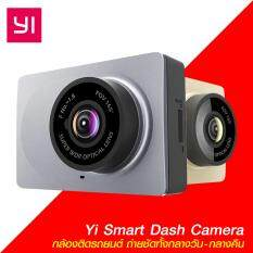 YI Smart Dash Camera กล้องติดรถยนต์ เมนูอังกฤษ ชิปเซ็ต YI A12-60 Dual Core ความคมชัดสูง 1296P/30Fps หรือ 1080P/60Fps