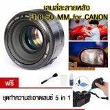 โปรโมชั่น เลนส์ฟิก ละลายหลัง Yongnuo Fixed Lens Yn 50Mm F1 8 For Canon Eos Dslr Ef Mount Black รับฟรี Cleaning Kit 5 In 1 ใน กรุงเทพมหานคร