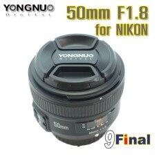 เลนส์ฟิก ละลายหลัง YONGNUO Prime Fixed Lens YN50mm F1.8N by 9FINAL for NIKON DSLR มีประกัน 6 เดือน