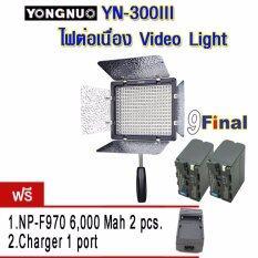 ส่วนลด สินค้า Yongnuo Yn 300 Iii Yn300 Iii Led Video Light By 9Final ไฟต่อเนื่อง รับฟรี แบต F970 2 ก้อน และ Charger 1 อัน