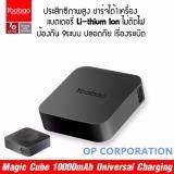 ราคา Yoobao 10000Mah Yb 637 แบตเตอรี่สำรอง Magic Cube Dual Output Universal Charging Yoobao เป็นต้นฉบับ