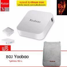 ราคา Yoobao 10000Mah Yb 637 แบตเตอรี่สำรอง Magic Cube Dual Output Universal Charging ซอง ใหม่