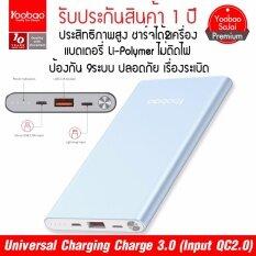 ขาย ของแท้ Yoobao 20000Mah Ma20 แบตเตอรี่สำรอง Charge 3 Input Qc2 Dual Output Universal Charging ออนไลน์ ใน กรุงเทพมหานคร