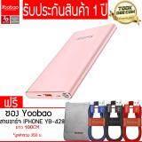 ซื้อ ของแท้ Yoobao 20000Mah Ma20 แบตเตอรี่สำรอง Charge 3 Input Qc2 Dual Output Universal Charging ซอง สายชาร์จ Yb 428 คละสี ใหม่ล่าสุด