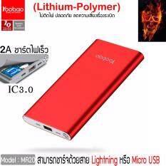 ราคา ของแท้ Yoobao 20000Mah Ma20 แบตเตอรี่สำรอง Led Dual Output Universal Charging ราคาถูกที่สุด