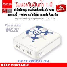 ซื้อ ของแท้ Yoobao 20000Mah Mg20 Power Bank Cute Large Capacity 2A Fast Universal Charge ใน ไทย