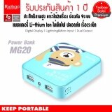 ขาย ซื้อ ออนไลน์ ของแท้ Yoobao 20000Mah Mg20 Power Bank Cute Large Capacity 2A Fast Universal Charge