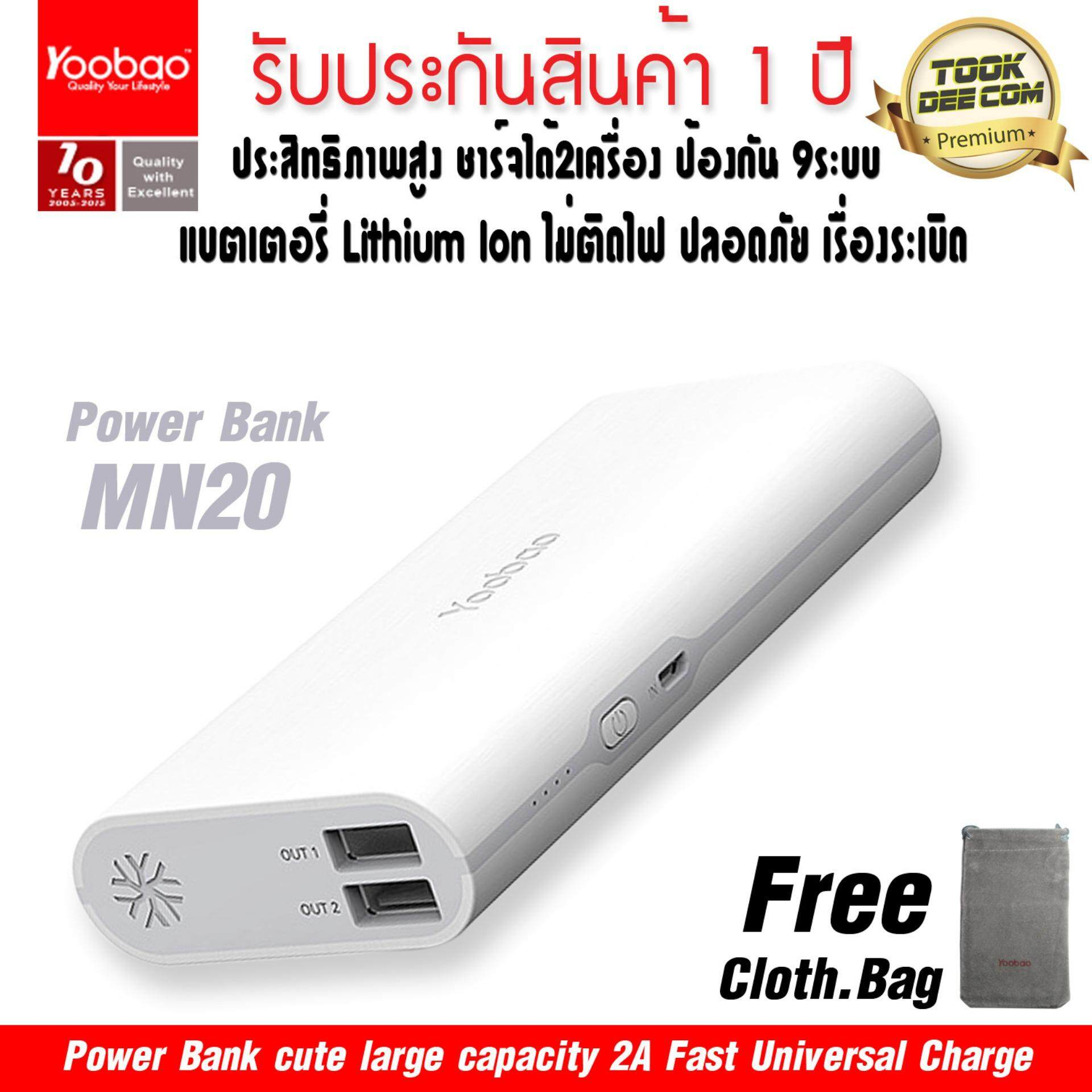 (ของแท้) Yoobao 20000mAh MN20 Power Bank cute large capacity 2A Fast Universal Charge + Cloth.Bag