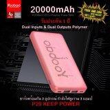 โปรโมชั่น Yoobao 20000Mah P20 Power Bank Dual In Out Put Interface ของแท้ กรุงเทพมหานคร