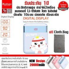 ของแท้ Yoobao 20000Mah S20Pro Cat Newstyle Power Bank พาวเวอร์แบงค์ แบตเตอรี่สำรอง Cloth Bag เป็นต้นฉบับ