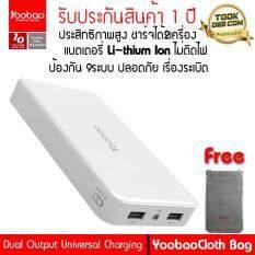 (ของแท้) Yoobao 30000mAh M30 Power Bank พาวเวอร์แบงค์ แบตเตอรี่สำรอง + ซอง