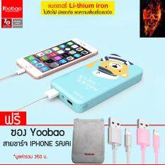 ทบทวน ที่สุด ของแท้ Yoobao 30000Mah M30 Power Bank Cute Large Capacity 2A Fast Red Mobilephone Universal Charge ซอง สายชาร์จ Sajai 100Cm คละสี