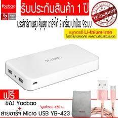 ขาย ของแท้ Yoobao 30000Mah M30 Power Bank Cute Large Capacity 2A Fast Red Mobilephone Universal Charge ซอง สายชาร์จ Yb 423 คละสี Yoobao ถูก