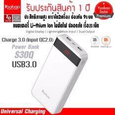 (ของแท้) Yoobao 30000mAh S30Q Charge 3.0 (Input QC2.0) Power Bank cute large capacity 2A Fast Universal Charge
