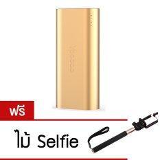 ราคา Yoobao แบตเตอรี่สำรอง รุ่น Selfie 5200 Mah สีทอง ถูก