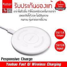 ขาย ของแท้ Yoobao Fast Qi Wireless Charging Pad For Iphone X 8 8 Plus Lg G6 G3 Samsung S8 S8 Plus S7 S6 S6 Edge ใน กรุงเทพมหานคร