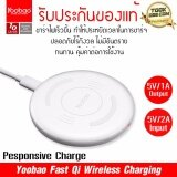 ทบทวน ที่สุด ของแท้ Yoobao Fast Qi Wireless Charging Pad For Iphone X 8 8 Plus Lg G6 G3 Samsung S8 S8 Plus S7 S6 S6 Edge
