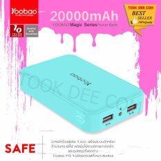 ส่วนลด Yoobao M25 20000Mah Power Bank พาวเวอร์แบงค์ แบตเตอรี่สำรอง Dual Outputs Mobile Joystick ซอง Yoobao กรุงเทพมหานคร