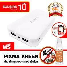 ซื้อ Yoobao M25 20000Mah Power Bank แถม Pixmakreen กลิ่นส้มโอ White Yoobao