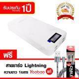 ราคา Yoobao M30Plus 30000Mah Lcd 4Port Output4A Input3A Power Bank White สายชาร์จ Yb 422 ใน Thailand