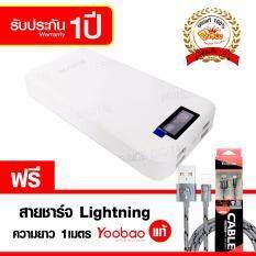 ส่วนลด สินค้า Yoobao M30Plus 30000Mah Lcd 4Port Output4A Input3A Power Bank White สายชาร์จ Yb 422