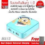 ความคิดเห็น ของแท้ Yoobao Ma13 13000Mah Power Bank แบตเตอรี่สำรอง Dual Usb Output 2A Fast Output Mini Cloth Bag