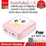 ราคา ของแท้ Yoobao Ma13 13000Mah Power Bank แบตเตอรี่สำรอง Dual Usb Output 2A Fast Output Mini Cloth Bag Yb423 Yoobao เป็นต้นฉบับ