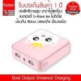 ส่วนลด สินค้า ของแท้ Yoobao Ma13 13000Mah Power Bank แบตเตอรี่สำรอง Dual Usb Output 2A Fast Output Mini