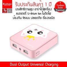 ขาย ของแท้ Yoobao Ma13 13000Mah Power Bank แบตเตอรี่สำรอง Dual Usb Output 2A Fast Output Mini Yoobao ออนไลน์