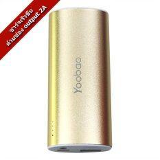 ขาย Yoobao Magic Wand 6200 Mah Yb 6012Pro Gold ถูก