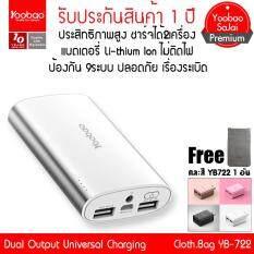 ขาย ของแท้ Yoobao Mp13 13000Mah Power Bank แบตเตอรี่สำรอง Dual Inputs Micro Magicseries Cloth Bag Y722 ใหม่