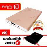 ซื้อ Yoobao P8 8000Mah Polymer Dual Input Power Bank แถมซองกำมะหยี่