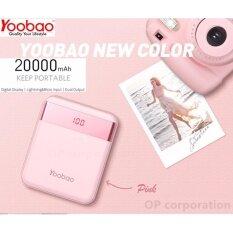 ขาย Yoobao แบตเตอรี่สำรอง Power Bank 20000Mah Led Dual Output Universal S20Pro Pink ออนไลน์ ไทย