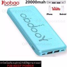 ซื้อ Yoobao แบตเตอรี่สำรอง Power Bank 20000Mah P20 Dual In Out Put Interface(Pink ออนไลน์ ถูก