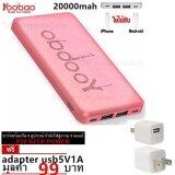 ส่วนลด Yoobao แบตเตอรี่สำรอง Power Bank 20000Mah P20 Dual In Out Put Interface(Pink