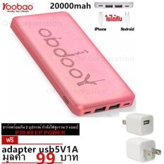 ราคา Yoobao แบตเตอรี่สำรอง Power Bank 20000Mah P20 Dual In Out Put Interface(Pink ราคาถูกที่สุด