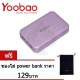 ส่วนลด สินค้า Yoobao Power Bank แบตสำรอง เพาเวอร์แบงค์ 20000Mah รุ่น Ultra M25 Free ซองใส่ Power Bank ราคา 129บาท