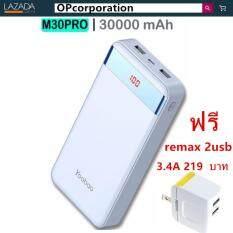 Yoobao แบตเตอรี่สำรอง power bank 30000mAh   LED Dual Output Universal m30Pro(blue)+Remax  2usb RMT6188(white)